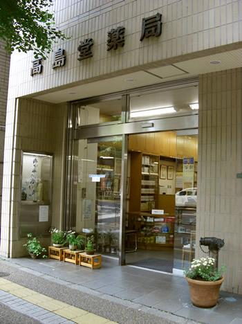 高島堂薬局の薬剤師について 本郷の老舗漢方薬局